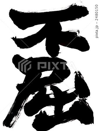 不屈・・・文字その2のイラスト素材 [2480150] - PIXTA