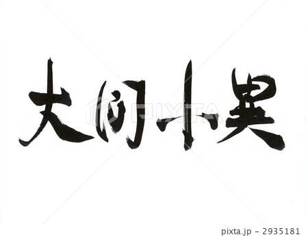 大同小異 筆文字 四文字熟語のイラスト素材 [2935181] - PIXTA