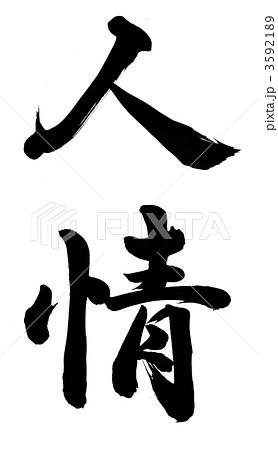 人情のイラスト素材 [3592189] - PIXTA