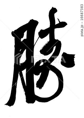 勝のイラスト素材 [16687383] - PIXTA
