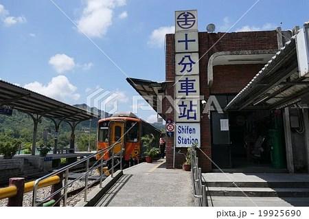 臺灣 臺北 十分駅の寫真素材 [19925690] - PIXTA