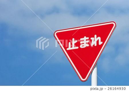 「止まれ」の交通標識の寫真素材 [26164930] - PIXTA