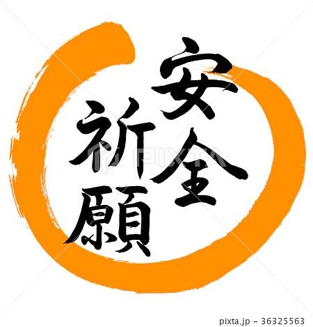 書道:安全祈願-デザイン丸-02橙のイラスト素材 [36325563] - PIXTA