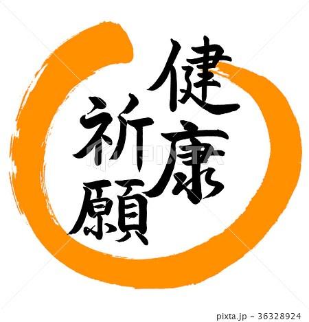 書道:健康祈願-デザイン丸-02橙のイラスト素材 [36328924] - PIXTA