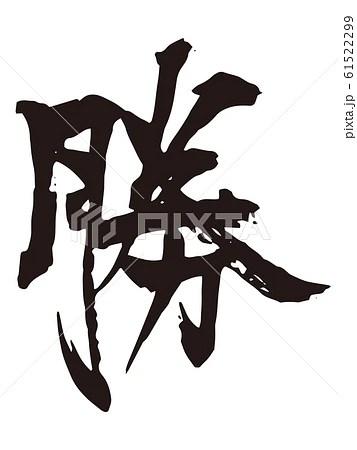 勝 筆文字2のイラスト素材 [61522299] - PIXTA