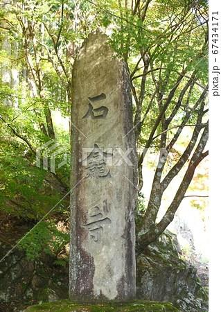 石龕寺の石碑の寫真素材 [67434171] - PIXTA