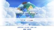 Wii U/3DS独占。セガ、『ソニック』シリーズ最新作『ソニック ロストワールド』を発表