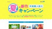 任天堂、『ピクミン3』などWii U夏の新作3タイトルのダウンロード版で1割引の早期購入キャンペーン