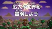 3DS版『テラリア』体験版が3月30日に配信開始