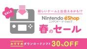 【終了】任天堂、3DS eショップでおすすめダウンロード専用ソフトが3割引きの春セール。『Q』が490円、『魔神少女』が280円など