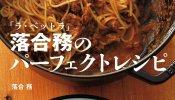 【終了】Kindleストア、「春のお料理本フェア」を4月14日まで開催中。パスタやおつまみ、おもてなし料理など