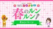 任天堂、『Wii カラオケ U』の「春のルンルンキャンペーン」で無料開放デーや割安な特別チケット販売