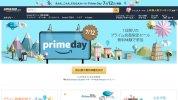 """【終了】プライム会員限定の特別セール """"Amazon PrimeDay""""、今年は7月12日に開催「過去最大のセールです」"""