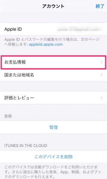 au_apple_id_3