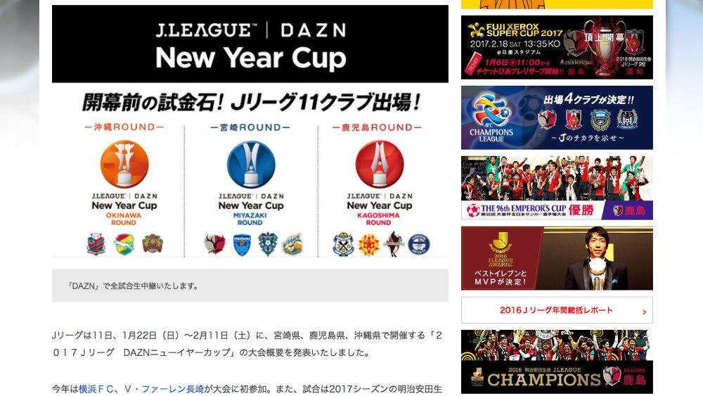 2017 Jリーグ DAZN ニューイヤーカップ(2017J.LEAGUE DAZN NEW YEAR CUP)