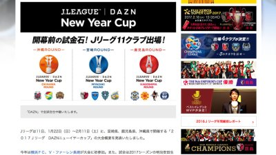 2017 Jリーグ DAZN ニューイヤーカップ(2017J.LEAGUE DAZN NEW YEAR CUP)