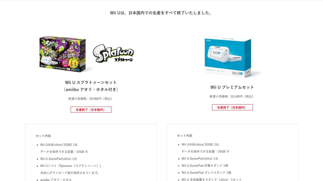Wii Uは、日本国内での生産をすべて終了いたしました。