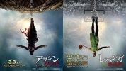 レバンガ北海道、映画『アサシンクリード』とコラボ