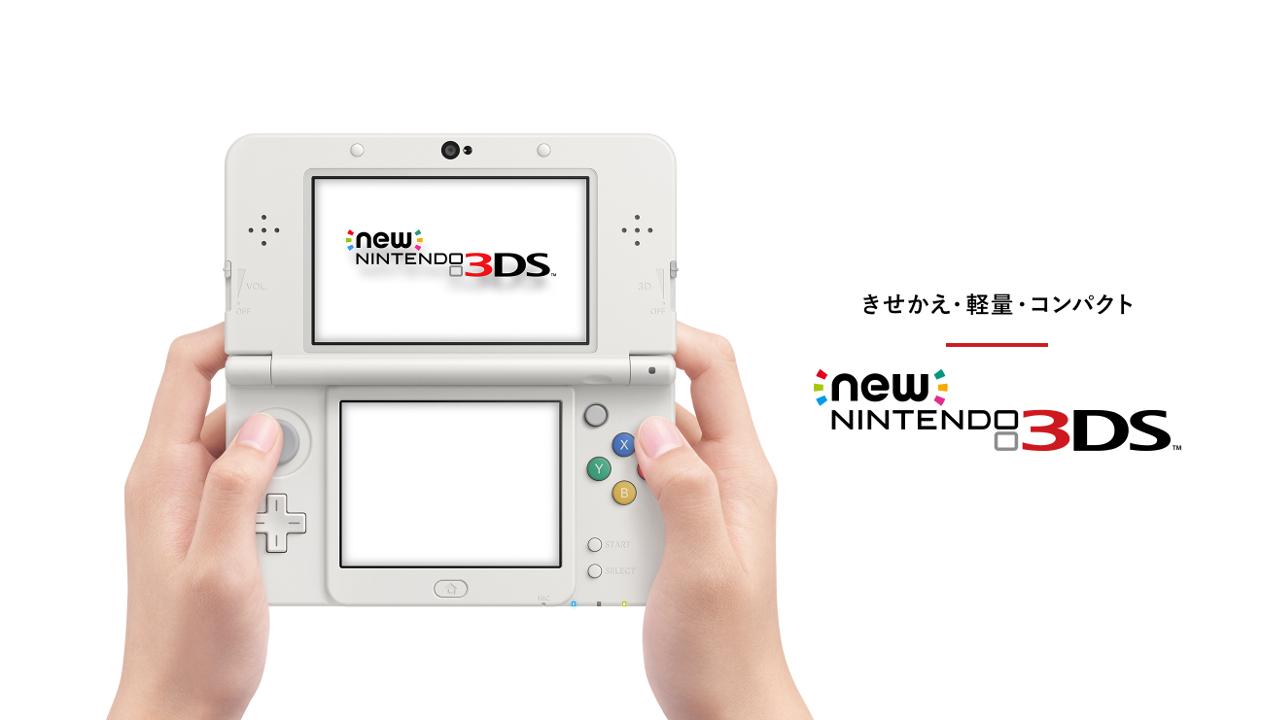 Newニンテンドー3DS