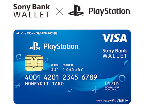 "Sony Bank WALLET / ""PlayStation""デザイン"