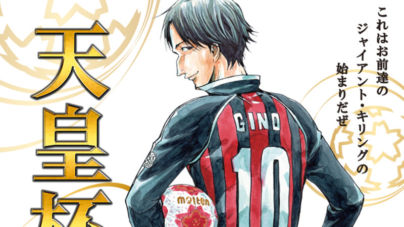 第97回天皇杯全日本サッカー選手権大会 × ジャイアント・キリング