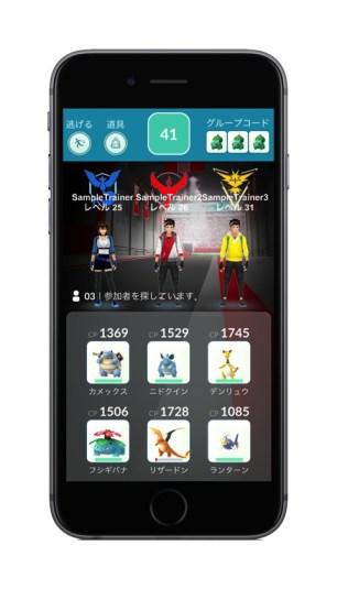 pokemongo_newfeature_5