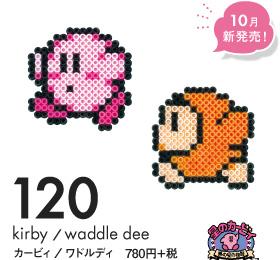 nanobeads_nintendo_120