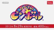 3DS VC『カービィのピンボール』が日本でも配信開始