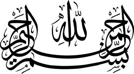 Vecteur : Arabic Calligraphy