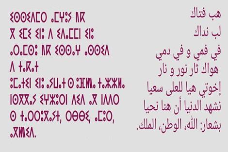 hymne_natioal_tifibagh2_976015419 طالب جامعي يترجم النشيد المغربي إلى الأمازيغية أدب و فنون