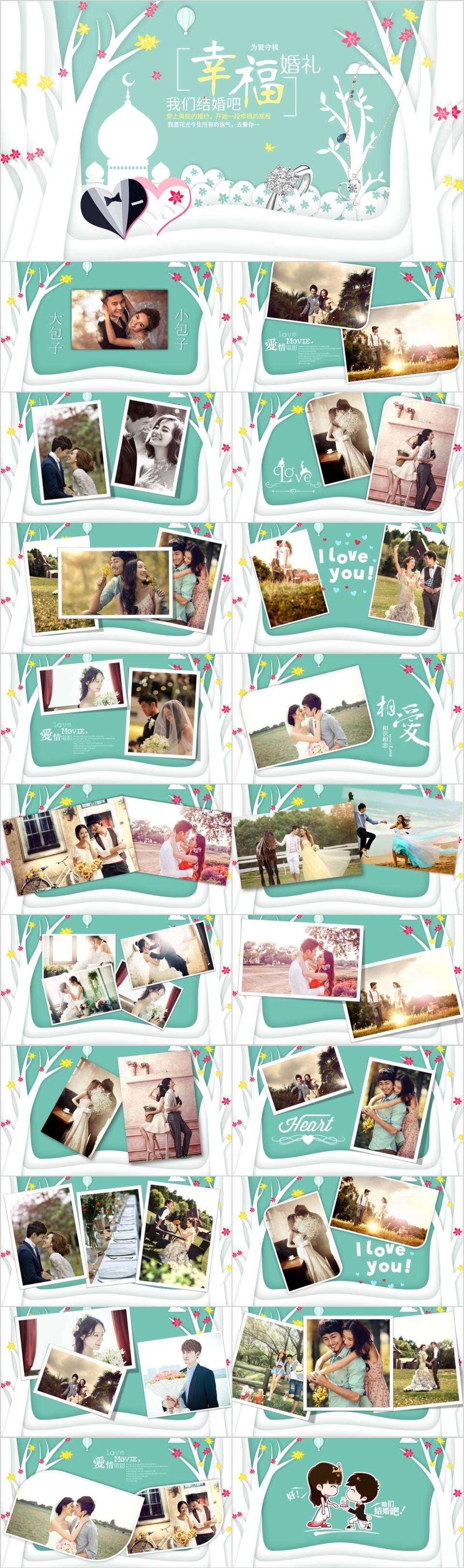 幸福婚禮我們結婚吧婚禮快閃PPT模板-PPT模板-圖創網