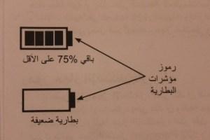 3 - مضخة الانسولين