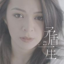 Joey Wong (王灝兒) – 矛盾一生 (Contradictory Life) Lyrics | Genius Lyrics