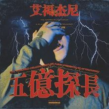 艾福杰尼 (After Journey) – 酒精 (Alcohol) Lyrics | Genius Lyrics
