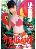 SDCD-8 Yuko Ogura 小倉優子 GO TO THAILAND WHILE YOUNG!
