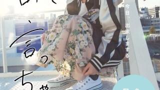 千眼美子 告白本『全部、言っちゃうね。』内容は?
