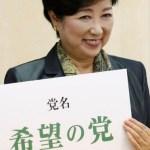 小池百合子の首相への可能性と都知事辞任の可能性は?
