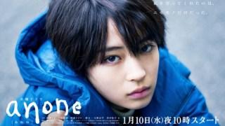 anone(あのね)動画!2話を見逃し視聴する方法&ネタバレ!