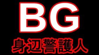 BGの動画!5話をフルで見逃し視聴する方法&ネタバレ!身辺警護人