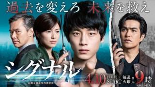 シグナル ドラマの動画!8話を無料でフル見逃し視聴する方法