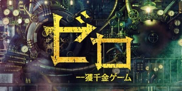 加藤シゲアキ主演で小山慶一郎も登場!ドラマ『ゼロ 一攫千金ゲーム』の最終回10話が放送されましたね!