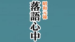 昭和元禄落語心中 ドラマの動画!5話を見逃しフル視聴する方法