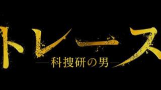 トレース ドラマ動画の3話も無料で見逃しフル視聴!科捜研の男