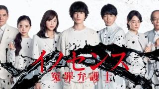 イノセンスのドラマ動画!4話も無料で見逃しフル視聴!冤罪弁護士