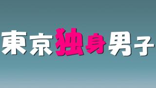 東京独身男子の動画!3話も見逃しフル視聴する方法