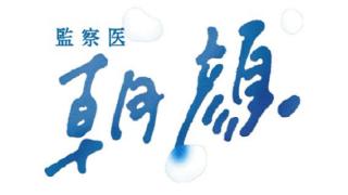 監察医朝顔 ドラマ動画!4話も無料で見逃しフル視聴する方法