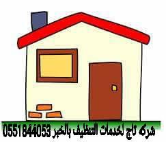 شركة تاج لخدمات التنظيف بالدمام والخبر 0551844053