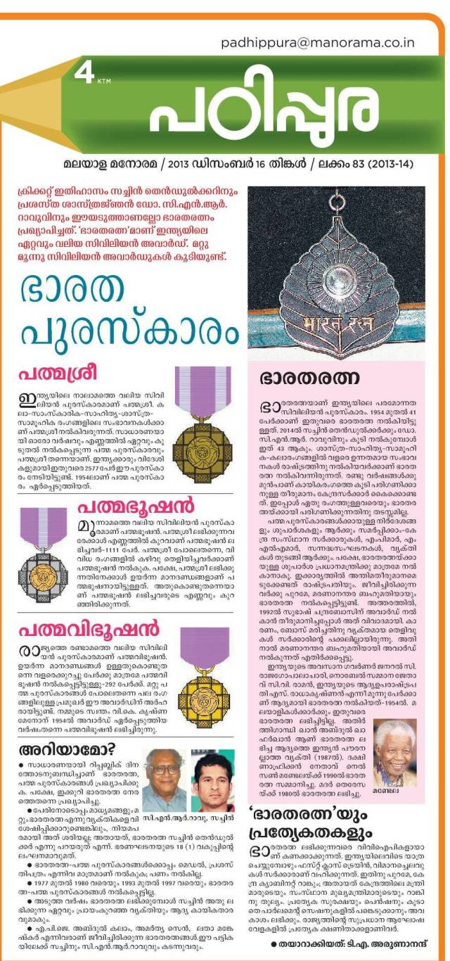 Malayalam Manorama_Padhippura_16-Dec-2013_Civilian Awards