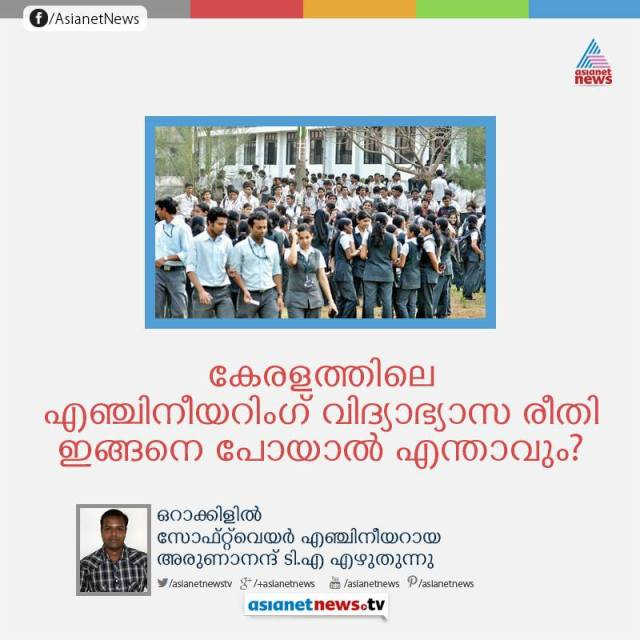 Engineering Education in Kerala_Asianetnews_Arunanand T A