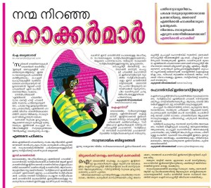 Ethical Hacking | Malayala Manorama | 22-Feb-2016 | Arunanand T A